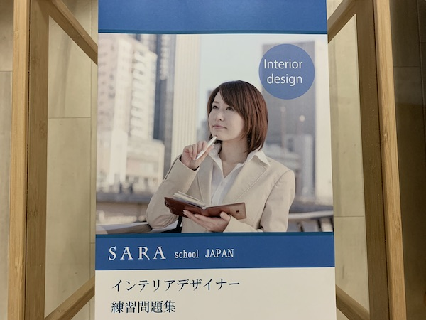 SARAスクールの良い評判・口コミ3