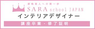 SARAスクール卒業生