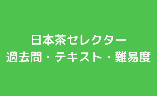 日本茶セレクターの過去問・テキスト・難易度は?