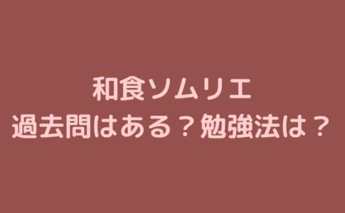 和食ソムリエの過去問はある?勉強法は?