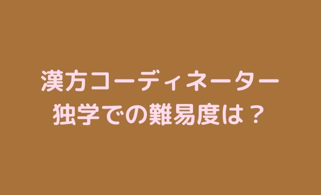 漢方コーディネーターの独学での難易度は?